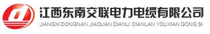 江西东南交联电力竞博体育app下载安卓jbo竞博体育app