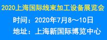 2020上海国际线束加工设备展览会