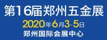 第16届中国郑州五金机电展