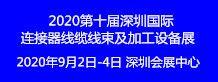 2020第十届深圳国际连接器_竞博网站线束及加工设备展览会、连接器展