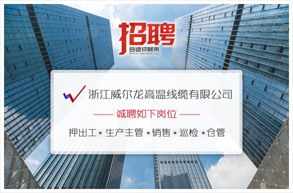 浙江威尔龙高温竞博网站jbo竞博体育app