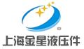 上海金星液压件jbo竞博体育app