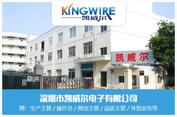 深圳市凯威尔电子jbo竞博体育app