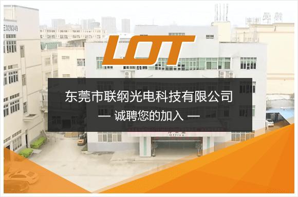 东莞市联纲光电科技jbo竞博体育app