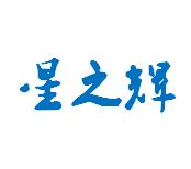 深圳市星之辉线材jbo竞博体育app