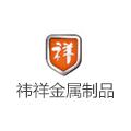 天津市祎祥金属制品jbo竞博体育appLOGO