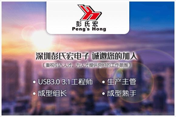 深圳市彭氏宏电子jbo竞博体育app
