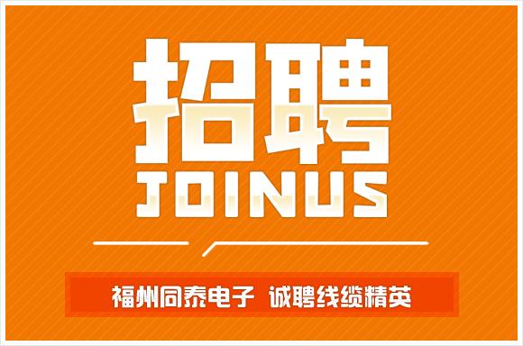 福州同泰电子jbo竞博体育app