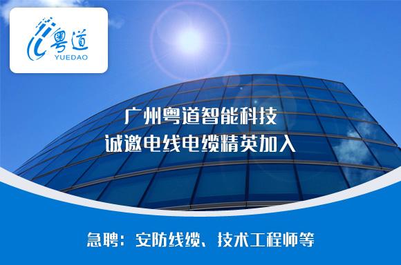 广州粤道智能科技发展jbo竞博体育app