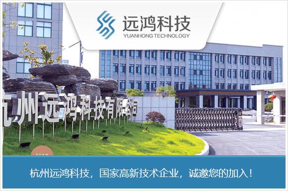 杭州远鸿科技jbo竞博体育app