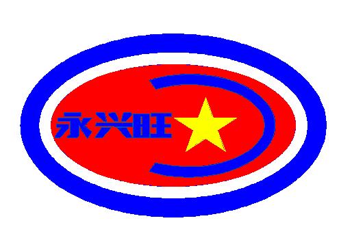永兴旺精密制造(深圳)jbo竞博体育app