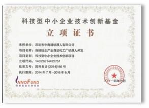 深圳铣工招聘_2020年深圳市中海通机器人有限公司最新招聘信息_电话_地址-线缆